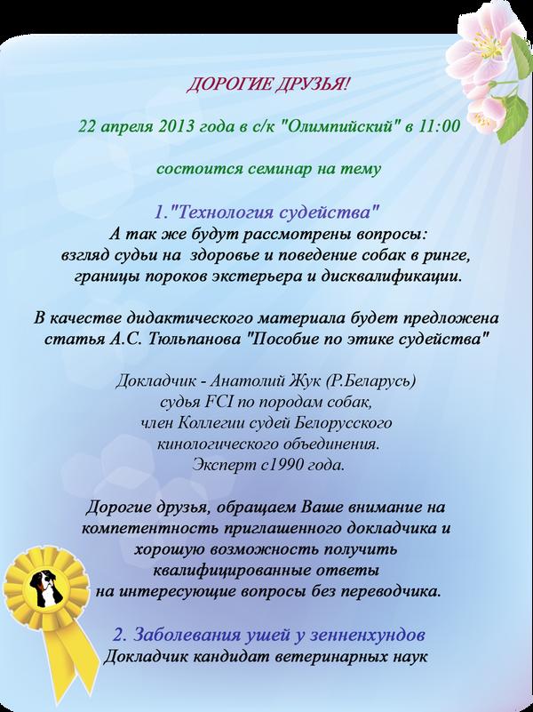 seminar 2013