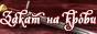 Закат на крови - ролевая игра