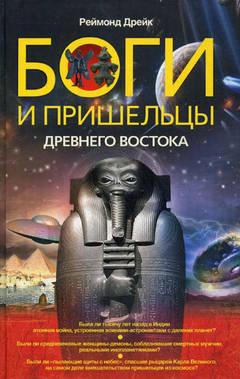 обложка книги ''Боги и пришельцы Древнего Востока''