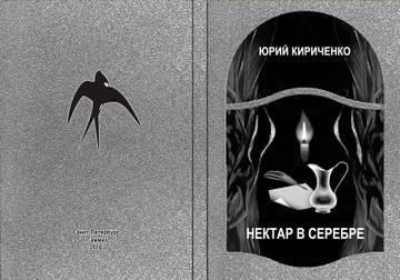 """Опубликова книга Брия Кириченко """"Нектар в сентябре""""."""