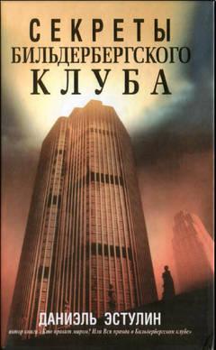 обложка книги ''Секреты Бильдербергского клуба''