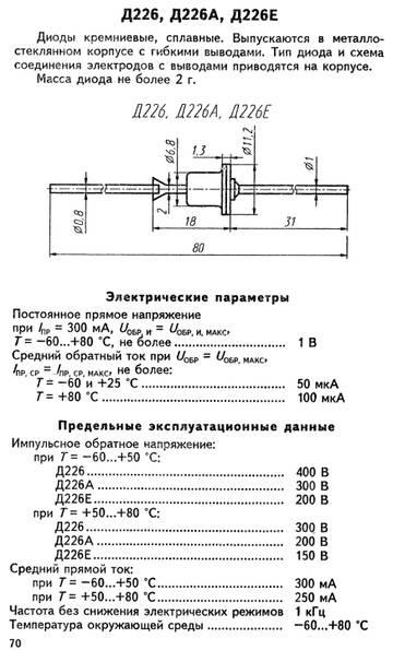 Работа схемы электрозажигалки