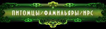 http://s3.uploads.ru/t/fp7aG.png