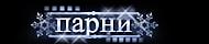 http://s3.uploads.ru/t/giPrp.png