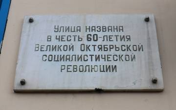 Реестр мемориальных досок Металлургического района