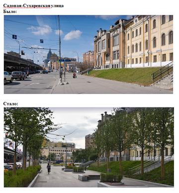 Москва меняет облик: теперь на Садовом кольце комфортно и просторно
