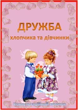 Дружба мальчика и девочки. Консультационный материал (ukr. rus)