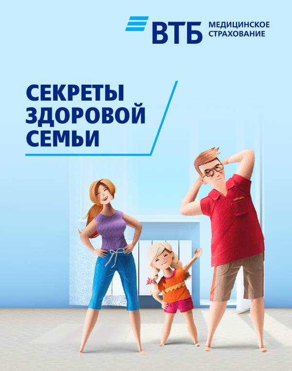 Секреты здоровой семьи. Ключ к успеху