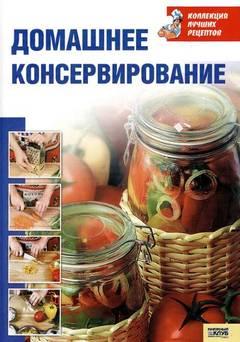 обложка книги ''Домашнее консервирование''