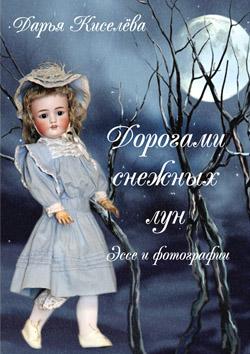 Иллюстрированный альбом об антикварных куклах Дарьи Киселевой