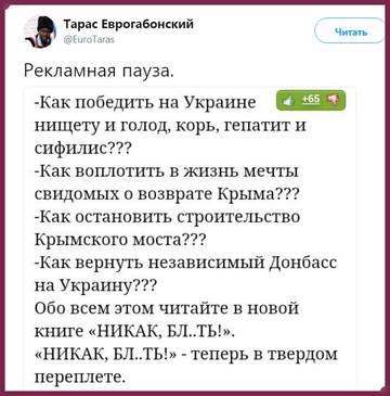 Украинские события - 3