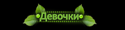 http://s3.uploads.ru/t/rAl3v.png