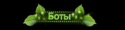 http://s3.uploads.ru/t/uY3Cw.png