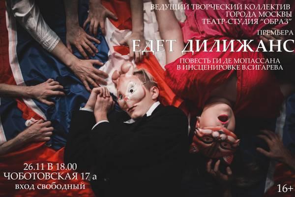 26 декабря премьера Едет Делижанс
