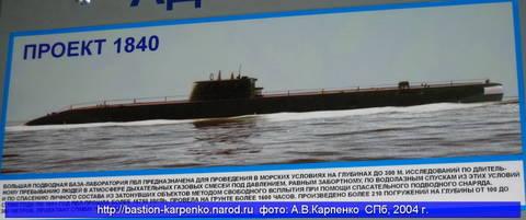 Проект 1840 - большая подводная лодка - база-лаборатория ZaIQp