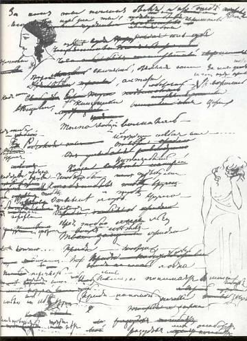«Евгений Онегин», Глава пятая: Сон Татьяны под вой гиен