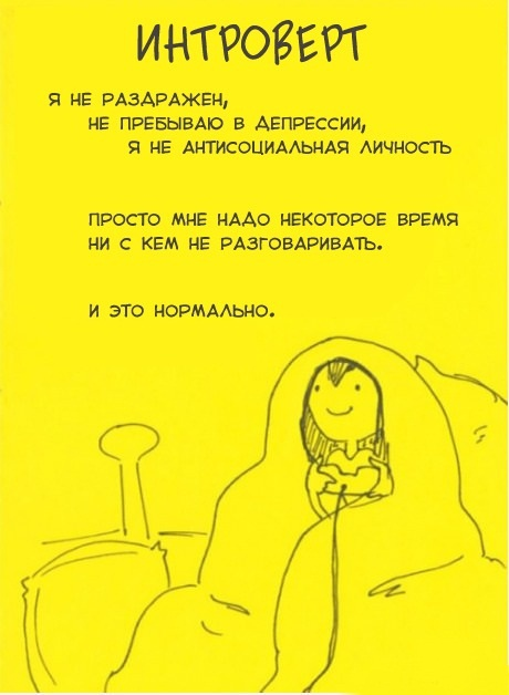 Интроверт  Шутки Желтой Панды