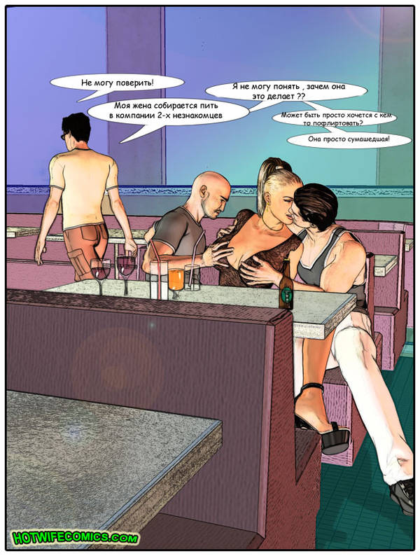 С женой в клубе