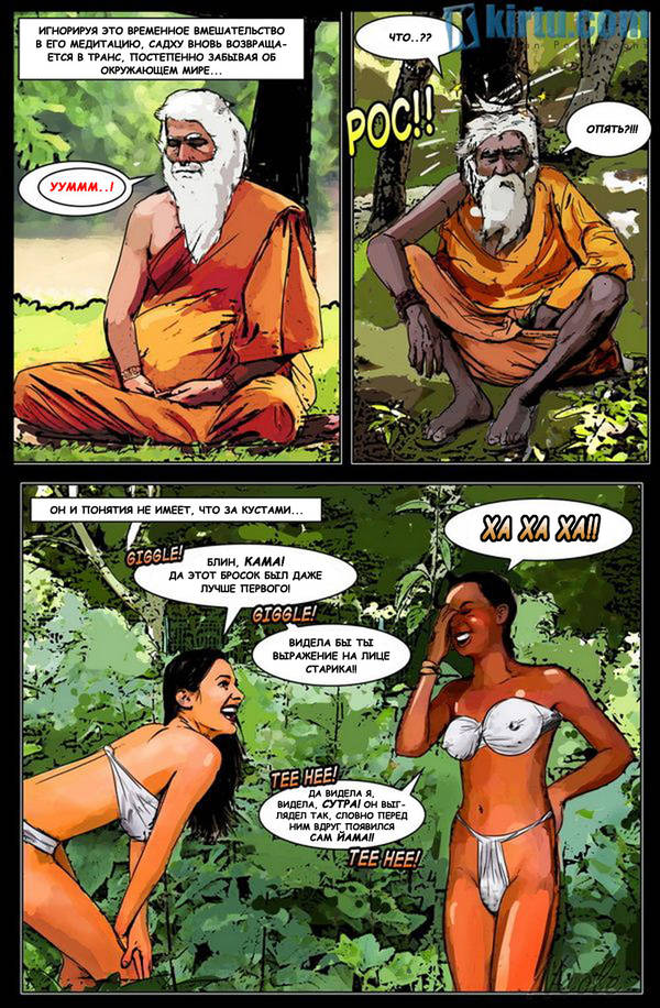 Kama and Sutra