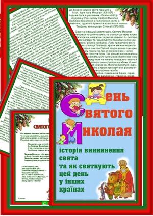 День святого Миколая. Історія виникнення та як святкують цей день у інших країнах / День святого Николая