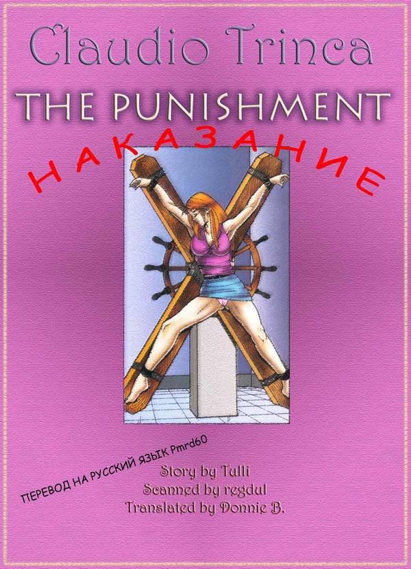 Наказание