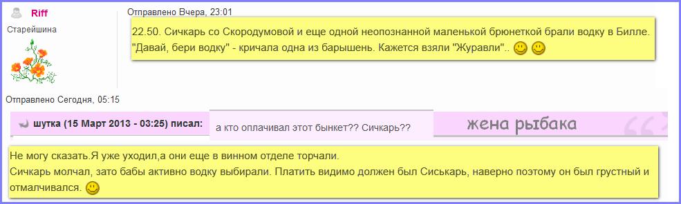 "Новости ""дом 2"" и слухи из инета... - Страница 30 ZNJcF"