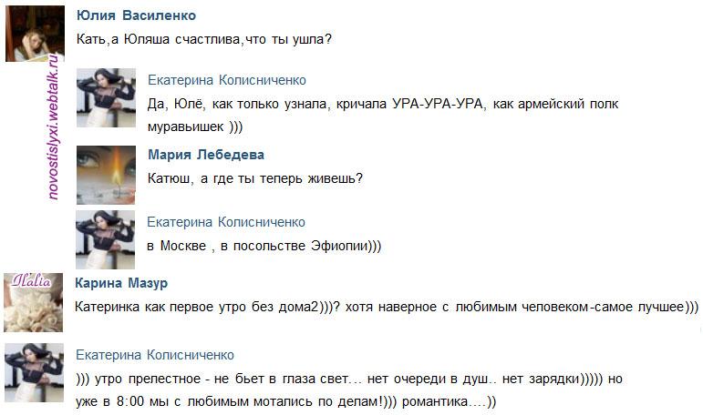 Катя Колисниченко - Страница 25 ZjwAu