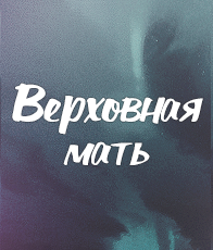 http://s3.uploads.ru/Bh4Hb.png
