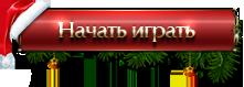 http://s3.uploads.ru/HsJXU.png