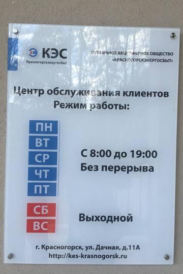 Как узнать номер Лицевого Счета в Красногорские Электросети