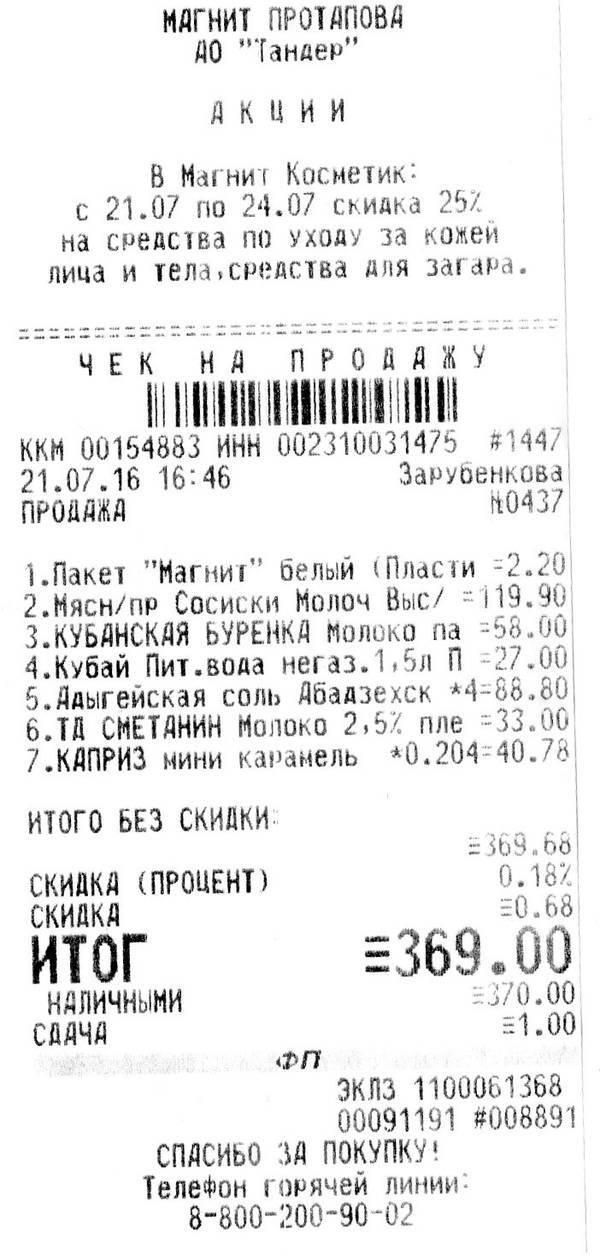 http://s3.uploads.ru/t/HMwKo.jpg