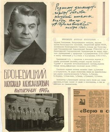 АЛЕКСАНДР БРОНЕВИЦКИЙ