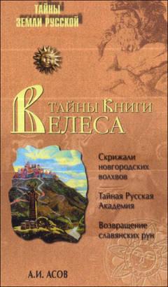 обложка книги ''Тайны Книги Велеса''