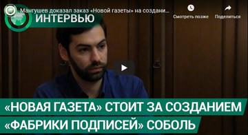 Корреспонденты ФАН узнали, кто заказал антипиар-кампанию против Соболь